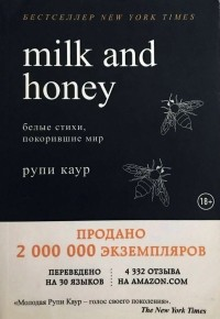 Рупи Каур - Milk & Honey