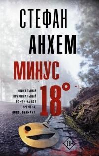 Стефан Анхем - Минус восемнадцать