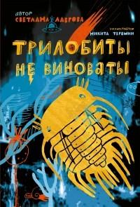 Светлана Лаврова - Трилобиты не виноваты