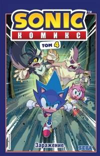 Йэн Флинн - Sonic. Заражение. Комикс. Том 4