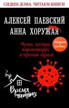 Алексей Паевский - Чума, холера, коронавирус и прочая зараза