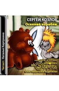 Сергей Козлов - Осенние корабли (сборник)