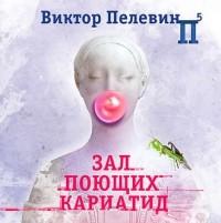 Виктор Пелевин - Зал поющих кариатид