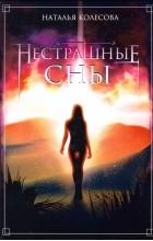 Наталья Колесова - Нестрашные сны