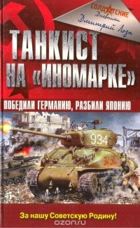 Дмитрий Лоза - Танкист на