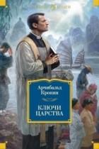 Арчибалд Кронин - Ключи Царства