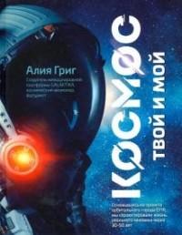 Алия Григ - Космос: твой и мой
