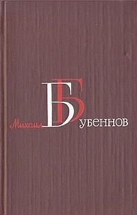 Михаил Бубеннов - Михаил Бубеннов. Собрание сочинений в четырех томах. Том 1 (сборник)