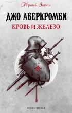 Джо Аберкромби - Первый Закон. Кровь и железо