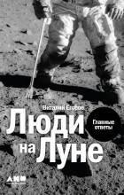 Виталий Егоров - Люди на Луне: Главные ответы