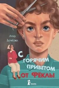 Анна Зенькова - С горячим приветом от Фёклы