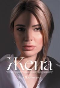 Портнягина Катя - Жена