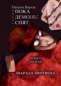 Наталия Чайкина - Шарада мертвеца. Книга вторая