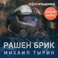 Михаил Тырин - Рашен брик