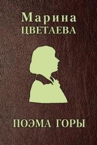 Марина Цветаева - Поэма Горы