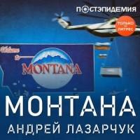 Андрей Лазарчук - Монтана