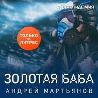 Андрей Мартьянов - Золотая баба