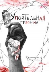 Евгения Чащина - Упоительная Трясина