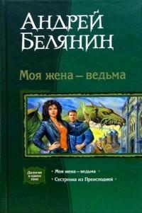 Андрей Белянин - Моя жена - ведьма (сборник)