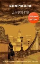 Мария Рыбакова - Если есть рай