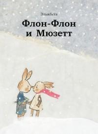 Эльжбета - Флон-Флон и Мюзетт
