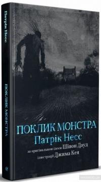 Патрик Несс - Поклик монстра