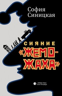 София Синицкая - Сияние «жеможаха»