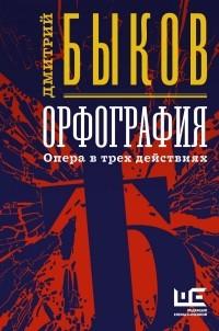 Дмитрий Быков - Орфография