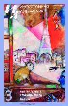 без автора - Иностранная литература № 3 (2020)