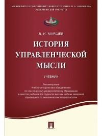 Вадим Маршев - История управленческой мысли
