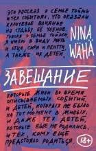 Нина Вяха - Завещание
