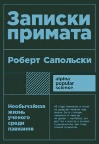 Роберт Сапольски - Записки примата. Необычайная жизнь ученого среди павианов