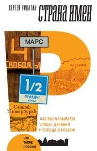 Сергей Никитин - Страна имен: Как мы называем улицы, деревни и города в России