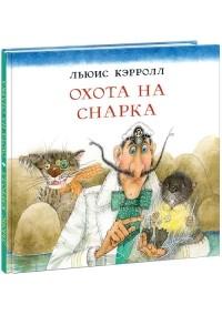 Льюис Кэрролл - Охота на Снарка