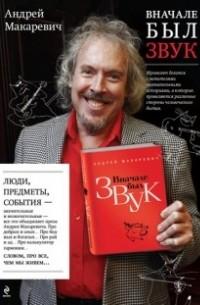 Андрей Макаревич - Вначале был звук. Сам овца (сборник)