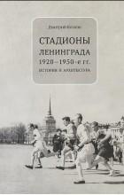 Дмитрий Козлов - Стадионы Ленинграда. 1920-1950-е гг. История и архитектура