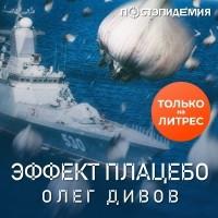 Олег Дивов - Эффект плаце́бо