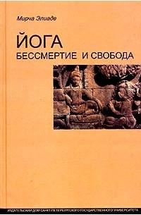 Мирча Элиаде - Йога: бессмертие и свобода