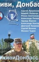 - Живи, Донбасс!