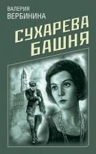 Валерия Вербинина - Сухарева Башня