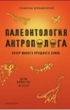 Станислав Дробышевский - Палеонтология антрополога. Том 2. Мезозой