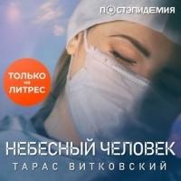 Тарас Витковский - Небесный человек