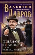 Валентин Лавров - Эшафот и деньги, или Ошибка Азефа