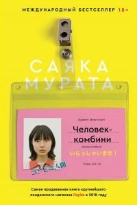 Саяка Мурата - Человек-комбини