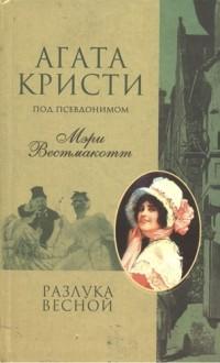 Мэри Вестмакотт - Разлука весной