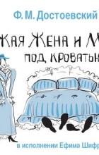 Фёдор Достоевский - Чужая жена и муж под кроватью