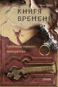Гийом Прево - Книга времени. Гробница первого императора