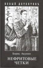 Борис Акунин - Нефритовые четки (сборник)