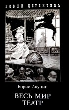 Борис Акунин - Весь мир театр