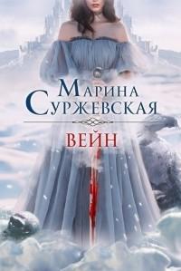 Марина Суржевская - Вейн